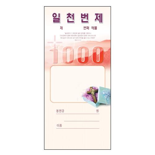 일천번제 헌금 봉투 (번제 202 / 1속 100매)