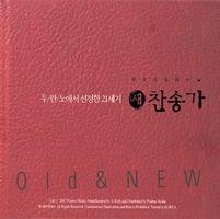 두란노에서 선정한 21세기 새 찬송가 1 (2CD)