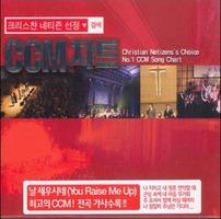 CCM 챠트 (3CD)