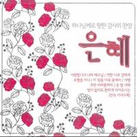 은혜(3CD)
