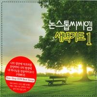 논스톱씨씨엠 새벽기도연주 1 (CD)