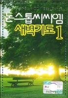 논스톱씨씨엠 새벽기도연주 1 (TAPE)
