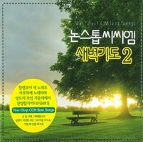 논스톱씨씨엠 새벽기도연주 2 (CD)