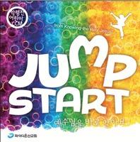 예수님을 바로 알아요 - Jump Start (CD) 학령전