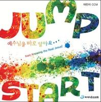 예수님을 바로 알아요 - Jump Start (CD) 학령기
