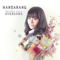 한사랑 2집 - OVERCOME (CD)