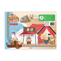 히즈쇼 주일학교- 뿌우뿌우 성경기차 공과교재 8호