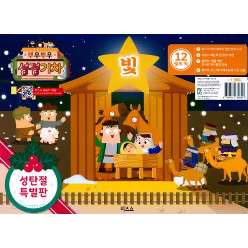히즈쇼 주일학교- 뿌우뿌우 성경기차 공과교재 12호 빛의역 (성탄절 특별판)
