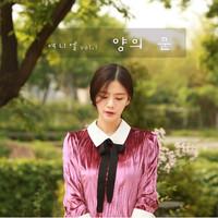 여니엘(쉬즈 이태연) vol.1 - 양의 문 (CD)