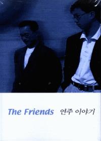 The Friends - 연주이야기 (Tape)
