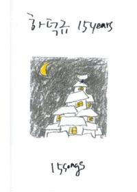 하덕규 15years-15songs (Tape)