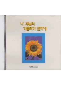 열두선교회 - 나 주님의 기쁨되기원하네 1 (CD)