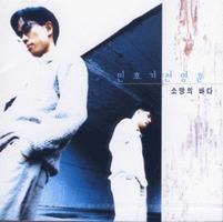 소망의 바다 1 (2CD)