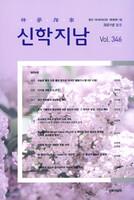 신학지남(2021년 봄호/통권 제346호)