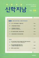 신학지남(2019년 봄호/통권 제338호)