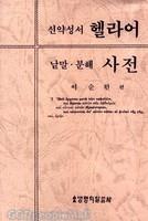 신약성서 헬라어 낱말분해사전