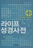 라이프 성경사전 (색인 / 양장)