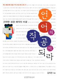 언어의 직공이 되라 - 자세히 읽기 시리즈 1