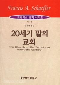 20세기 말의 교회 - 프란시스 쉐퍼 시리즈 14