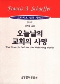 오늘날의 교회의 사명 - 프란시스 쉐퍼 시리즈 15