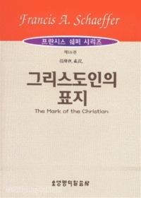 그리스도인의 표지 - 프란시스 쉐퍼 시리즈 16