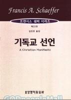 기독교 선언