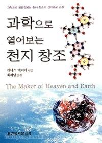 과학으로 열어보는 천지 창조