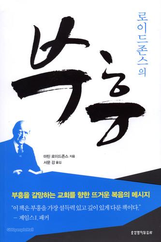 [개정판] 로이드존스의 부흥