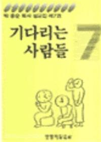 기다리는 사람들 - 박종순 목사 설교집 7