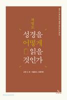 [개정판] 책별로 성경을 어떻게 읽을 것인가