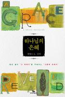 하나님의 은혜 (2013 올해의 신앙도서)