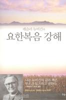 [개정판] 레슬리 뉴비긴의 요한복음 강해