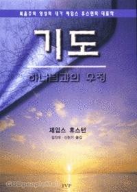 기도 : 하나님과의 우정