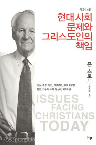 [개정판] 현대 사회 문제와 그리스도인의 책임