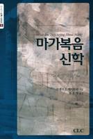 마가복음 신학 - 21세기 신학 시리즈3