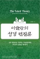[개정증보판] 이슬람의 성경변질론