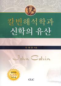 칼빈해석학과 신학의 유산