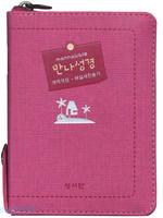 new 성서원 만나성경 초미니 합본(색인/이태리신소재/지퍼/핑크)