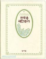 성서원 반주용 새찬송가 대 (색인/가죽/무지퍼/아이보리)