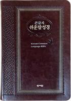 큰글자 쉬운말성경 특중 단본(색인/이태리신소재/무지퍼/초코)