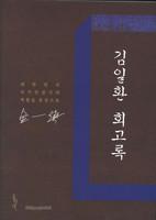 김일환 회고록