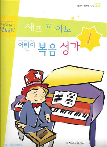 재즈피아노 어린이 복음성가 1 (악보 CD포함)