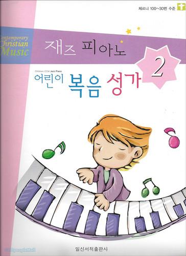 재즈피아노 어린이 복음성가 2 (악보 CD포함)