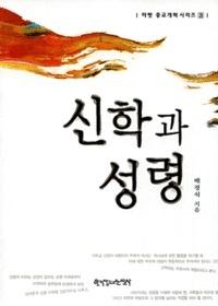 신학과 성령 - 마펫 종교개혁 시리즈3