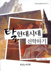 탈현대시대 신학하기 - 마펫 종교개혁 시리즈 7