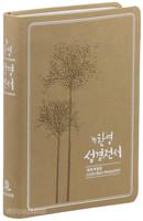 개역개정 GNT 한영 성경전서 대 단본(무색인/무지퍼/색상랜덤/NKG77EDI)