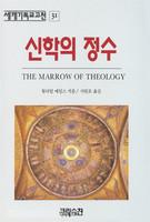 신학의 정수- 세계기독교고전 31