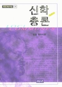 신학총론 (최종판) - 세계기독교고전 39