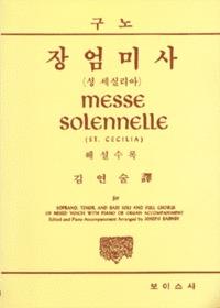 구노 - 장엄미사 (악보)