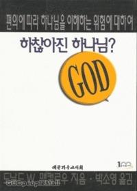 하찮아진  하나님? : 편의에 따라 하나님을 이해하는 위험에 대하여